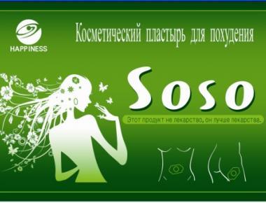 Косметический пластырь для похудения SOSO (СНЯТ С ПРОИЗВОДСТВА)
